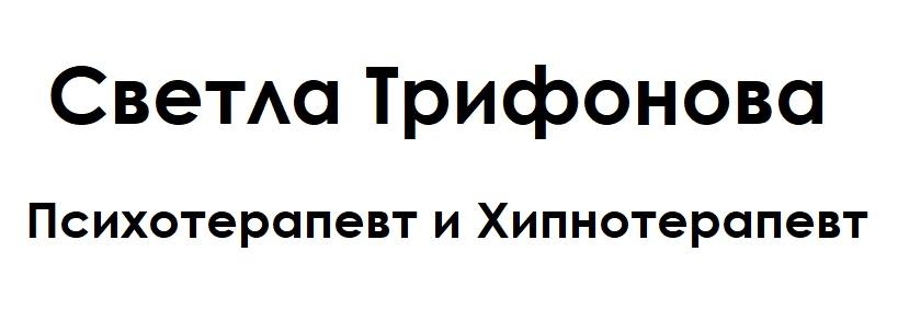 Светла Трифонова - психотерапевт и хипнотерапевт